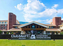 要开会网、会议场地、Club Med Joyview 北京延庆度假村