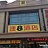 速8酒店(北京十里河店)