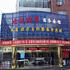 北京金色港湾商务会馆
