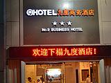 重庆九度酒店