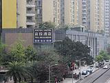 重庆嘉投酒店