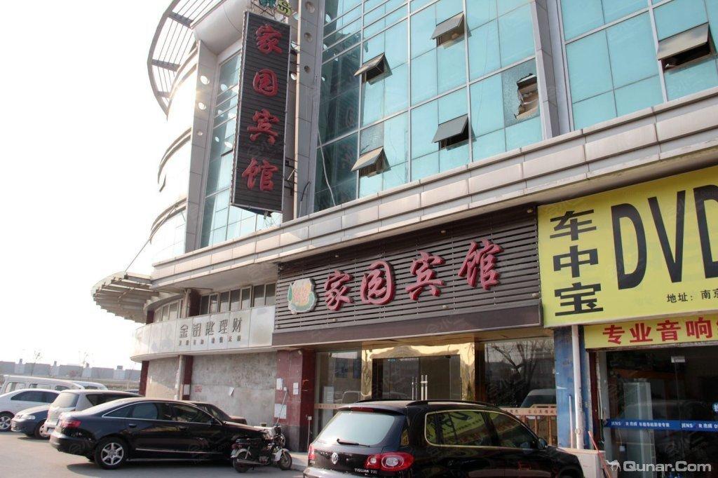 南京绿岛家园宾馆