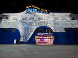 昆明梦景·蓝魅主题酒店