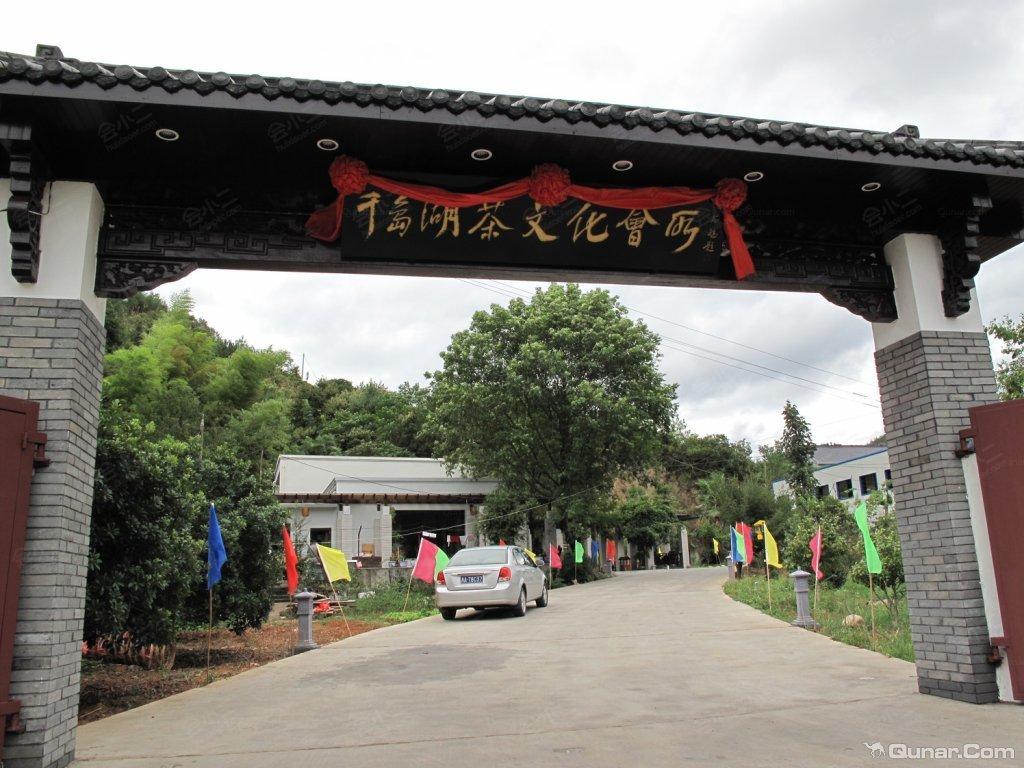 杭州千岛湖茶文化会所