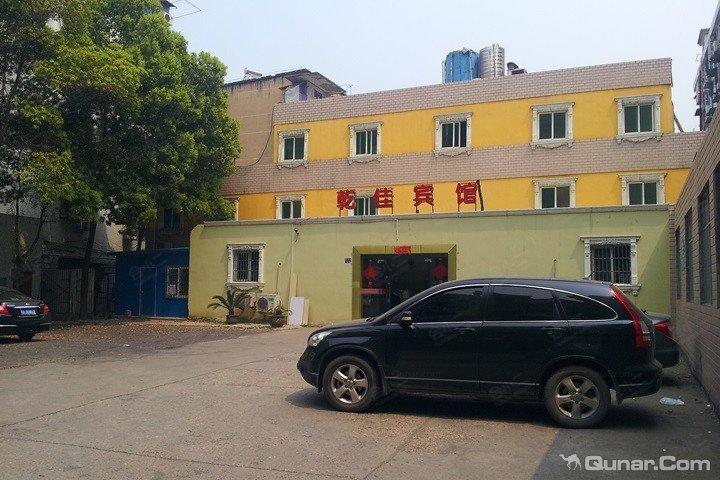 武汉东西湖区乾佳宾馆