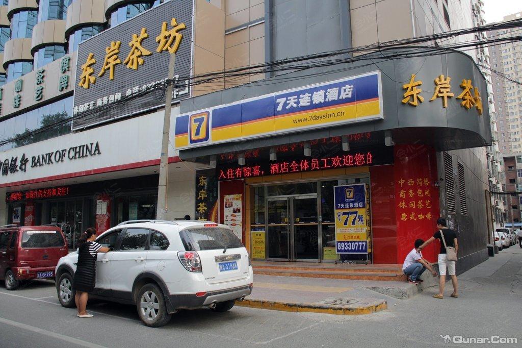 7天连锁酒店西安互助路机场大巴站店