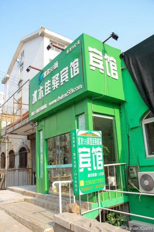 >         >         青岛水木58薇连锁宾馆大润发店 地址: 青岛市市