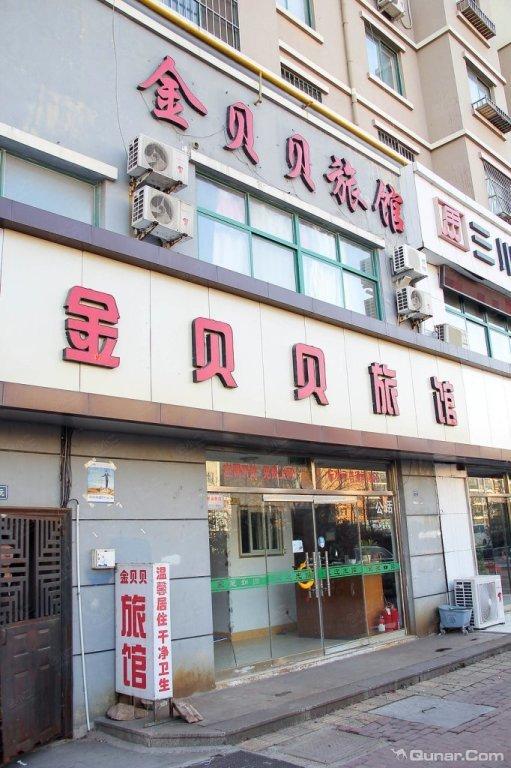 青岛金贝贝旅馆