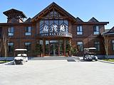 北京龙湾国际露营公园