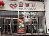 金百万烤鸭店(马甸店)
