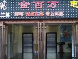 金百万烤鸭店(马家堡店)
