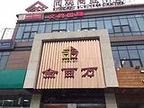 金百万烤鸭店(牡丹园店)
