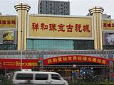 北京祥和珠宝古玩城