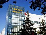中国国家画院(国展)美术中心