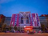 北京国门戴斯国际酒店(原北京宏瑞御景国际酒店)