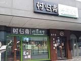 树心旁烘焙课堂(三元桥店)