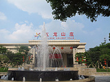广州五龙体育休闲山庄