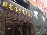 北京斌强宝兴商务酒店