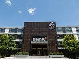 北京中关村软件园和颐酒店