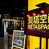 贝塔咖啡(广州科韵路店)