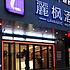 麗枫酒店(西安高新科技路店)