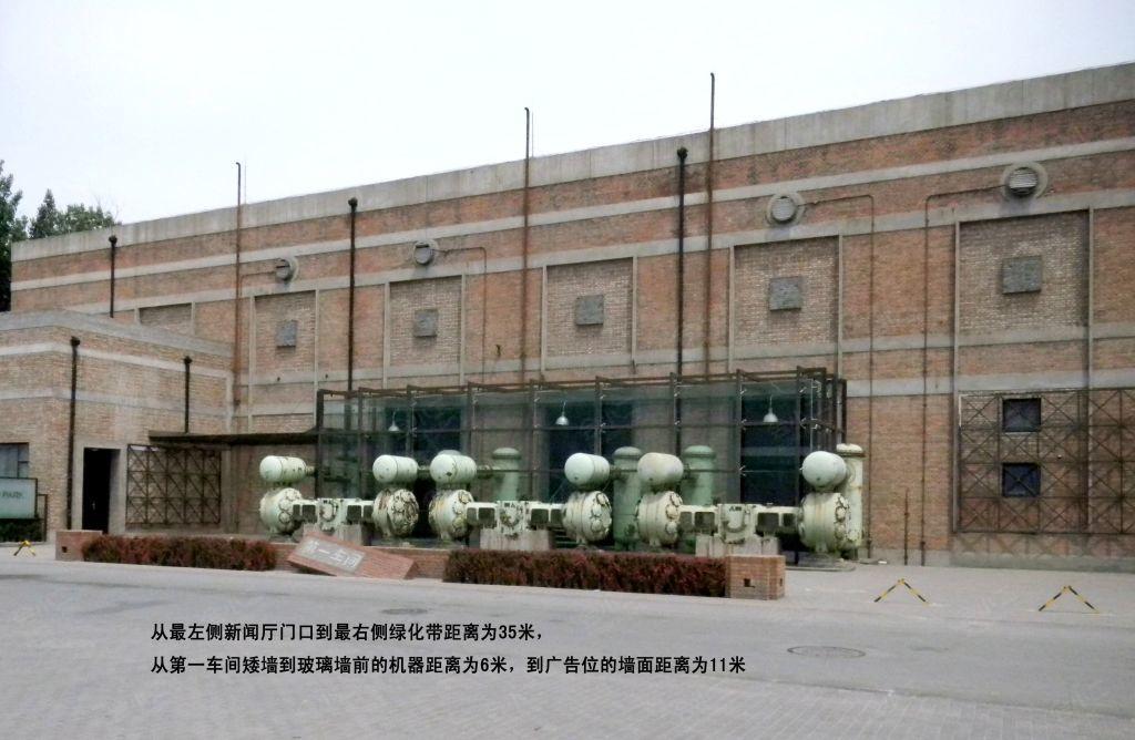 751d·park北京时尚设计广场第一车间