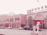 唐人汇(大郊亭店)