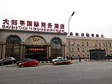 大郊亭国际商务酒店宴会厅