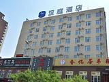 汉庭酒店(北京苹果园店)
