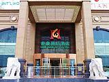北京宏泉商务酒店