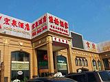北京宏泉国际酒店