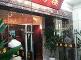 北京黄鹤楼酒店