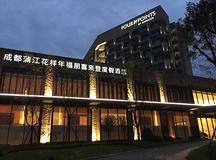 要开会网、会议场地、成都蒲江花样年福朋喜来登度假酒店