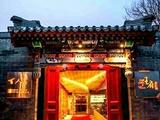 北京黔香阁