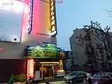 金百万烤鸭店(望京南湖店)
