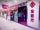 金百万烤鸭店(乐家店)