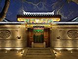 北京如园四合院酒店