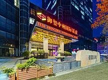 要开会网、会议场地、郑州御玺中州国际饭店