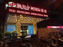 要开会网、会议场地、郑州御玺国际酒店