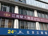 江南赋大酒店