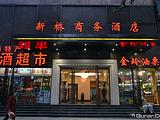 郑州新桥商务酒店