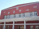 首都经济贸易大学会展中心