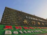 中石油物探培训中心(长沟培训部)