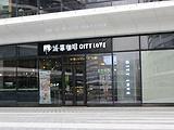 城事咖啡中西餐厅