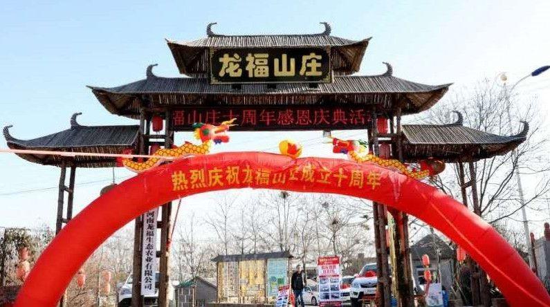 龙福山庄位于郑州市近郊海拔四百米的历史文化名山---郑州市龙湖镇西泰山。始建于2007年8月,坐落于西泰山正东坡,园区面积一百余亩。总体布局以绿色种植、生态养殖、会议接待、拓展训练、真人CS、餐饮、垂钓、休闲娱乐为主,是一个充满田园气息的生态园区。山庄景色迷人,让人留恋忘返。在这里您将会品尝到各种山野美味、原浆酒、石磨豆腐宴等纯天然食品。园区可一次性接待住宿、餐饮、会议、拓展计2000余人。