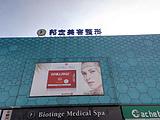 北京邦定演播厅