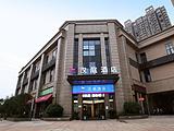 汉庭酒店(南京浦口南大店)