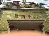 顺峰(丰台店)