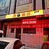 速8酒店(西安凤城二路店)