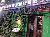 异旅云东南亚风情餐吧(鼓楼店)